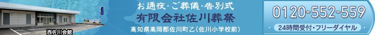 葬儀・葬式のことなら佐川葬祭【高知県】へ